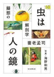 虫は人の鏡 擬態の解剖学