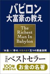 小説版 バビロン大富豪の教え 「お金」と「幸せ」を生み出す五つの黄金法則