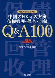 最新中国法令対応 中国のビジネス実務 債権管理・保全・回収 Q&A100 改訂版