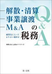 解散・清算、事業譲渡、M&Aの税務Q&A~顧問先にとってよりよい選択は~