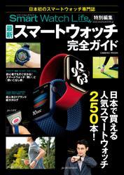 SmartWatchLife特別編集 最新スマートウォッチ完全ガイド