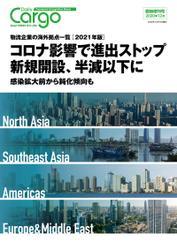 Daily Cargo臨時増刊号「物流企業の海外拠点一覧」【2021年版】