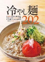 冷やし麺202