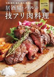 居酒屋・バルの技アリ肉料理