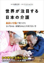 【電子版だけの特別編収録】世界が注目する日本の介護 あおいけあ で見つけた じいちゃん・ばあちゃんとの向き合い方