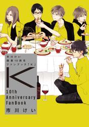 市川けい画業10周年ファンブック「K」【デジタル版】