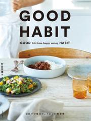 GOOD HABIT 心はずむ毎日の、うれしい食習慣
