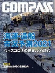 海事総合誌COMPASS2021年1月号 海運・造船市況予測2021