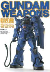"""ガンダムウェポンズ """"MS-07Bグフ""""編"""