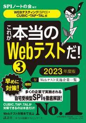 【WEBテスティング(SPI3)・CUBIC・TAP・TAL編】 これが本当のWebテストだ! (3) 2023年度版