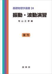 振動・波動演習(有山正孝 編) 基礎物理学選書 24
