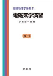 電磁気学演習(小出昭一郎 編) 基礎物理学選書 21