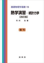 熱学演習 -統計力学(改訂版) 基礎物理学選書 19