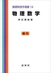 物理数学(押田勇雄 著) 基礎物理学選書 14