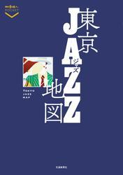 東京ジャズ地図