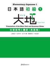 日本語初級1大地 文型説明と翻訳 英語版