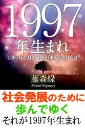 1997年(2月4日~1998年2月3日)生まれの人の運勢