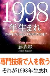 1998年(2月4日~1999年2月3日)生まれの人の運勢