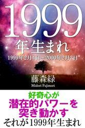 1999年(2月4日~2000年2月3日)生まれの人の運勢