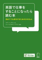 [音声DL付]英語で仕事をすることになったら読む本
