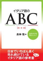 イタリア語のABC[改訂版]