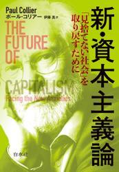 新・資本主義論:「見捨てない社会」を取り戻すために