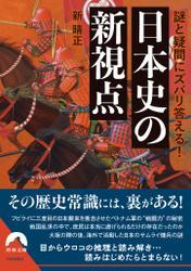 謎と疑問にズバリ答える! 日本史の新視点