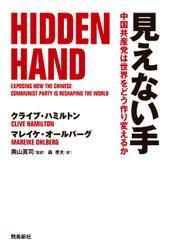 見えない手 中国共産党は世界をどう作り変えるか