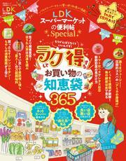 晋遊舎ムック 便利帖シリーズ072 LDKスーパーマーケットの便利帖 Special