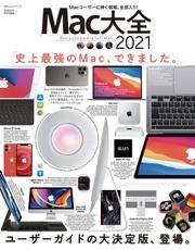 100%ムックシリーズ Mac大全 2021
