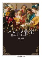 バロック音楽 ──豊かなる生のドラマ