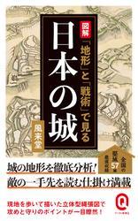 図解 「地形」と「戦術」で見る日本の城