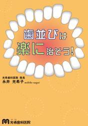 歯並びは楽に治そう!