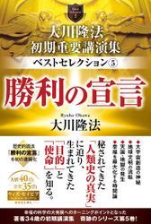 大川隆法 初期重要講演集 ベストセレクション(5) ―勝利の宣言―