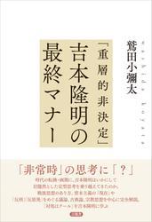 「重層的非決定」吉本隆明の最終マナー