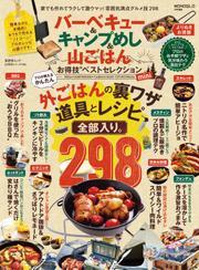晋遊舎ムック お得技シリーズ194 BBQ & キャンプめし & 山ごはんお得技ベストセレクション mini