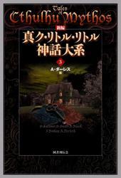 新編 真ク・リトル・リトル神話大系3