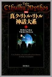 新編 真ク・リトル・リトル神話大系7