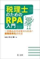 税理士のためのRPA入門~一歩踏み出せば変えられる!業務効率化の方法~