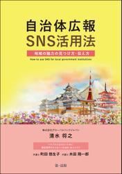 自治体広報SNS活用法 ―地域の魅力の見つけ方・伝え方―