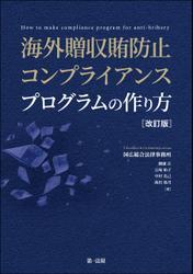 海外贈収賄防止コンプライアンスプログラムの作り方 改訂版