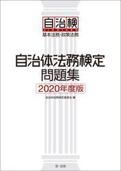 自治体法務検定問題集 2020年度版