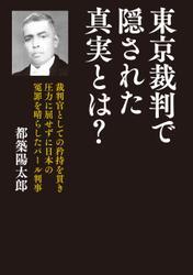 東京裁判で隠された真実とは?