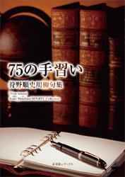 川柳句集 75の手習い