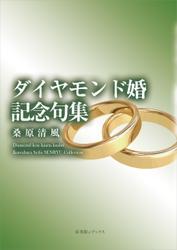 ダイヤモンド婚記念句集