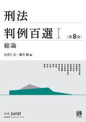 刑法判例百選Ⅰ総論(第8版)