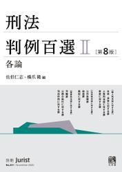 刑法判例百選Ⅱ各論(第8版)