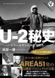 U-2秘史──ドリームランドの住人たち