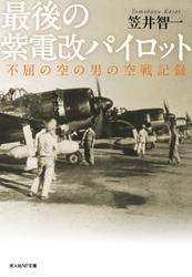 最後の紫電改パイロット 不屈の空の男の空戦記録