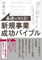 最速の90日! 新規事業成功バイブル